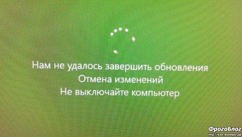 """Windows 10 """"Нам не удалось завершить обновления. Отмена изменений. Не выключайте компьютер."""" (Ошибка 0x80070020)"""