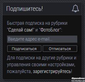 Форма подписки Subscribe2 для незалогиненного пользователя