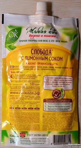 """Майонез """"Слобода"""" с лимонным соком, 67%"""