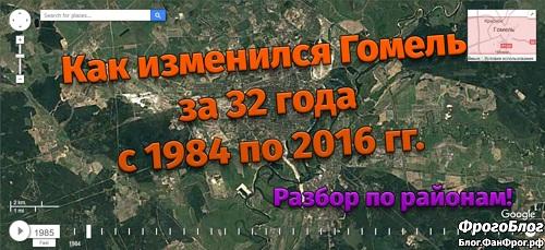 Как изменился Гомель за 32 года с 1984 по 2016 гг.