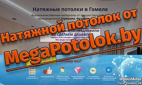 Натяжной потолок в Гомеле от MegaPotolok.by