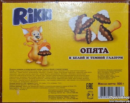"""Печенье """"Опята"""" в белой и тёмной глазури Rikki"""