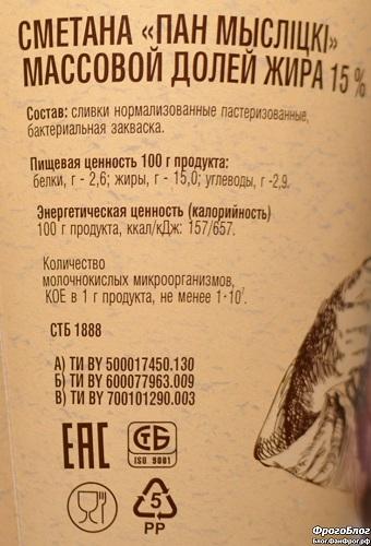 "Сметана 15% ТМ ""Пан Мыслицкий"""