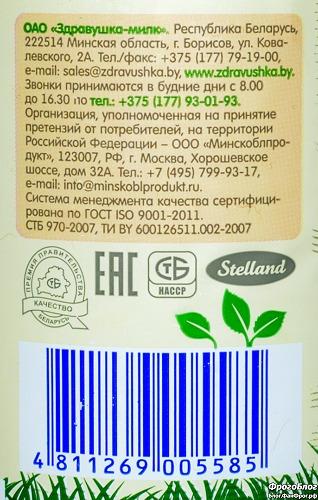 "Кефир 3,2% ТМ ""Здравушка"" от ОАО ""Здравушка-милк"" - производитель"