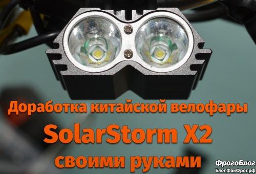 Доработка велофары SolarStorm X2 своими руками