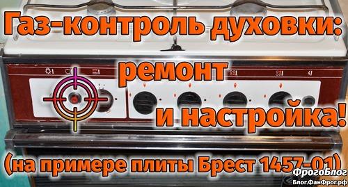 Газ-контроль духовки: ремонт и настройка